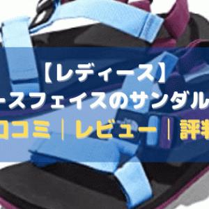 【レディース】ノースフェイスのサンダル7選【口コミ・評判・まとめ】