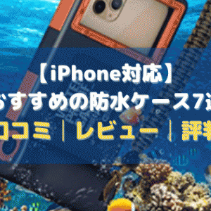 【iPhone対応】おすすめの防水ケース7選【口コミ│レビュー│評判】