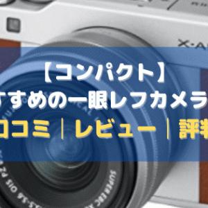 【コンパクト】おすすめの一眼レフカメラ7選【口コミ│レビュー│評判】