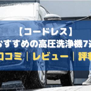 【コードレス】おすすめの高圧洗浄機7選【口コミ│レビュー│評判】
