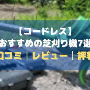 【コードレス】おすすめの芝刈り機7選【口コミ・評判・まとめ】