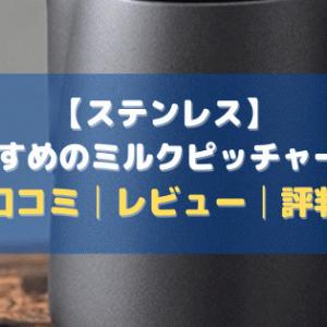 【ステンレス】おすすめのミルクピッチャー7選【口コミ│レビュー│評判】