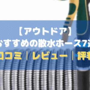 【アウトドア】おすすめの散水ホース7選【価格比較│レビュー│評判】
