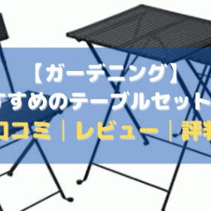 【ガーデニング】おすすめのテーブルセット7選【価格比較│レビュー│評判】