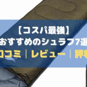【コスパ最強】おすすめのシュラフ7選【口コミ│レビュー│評判】