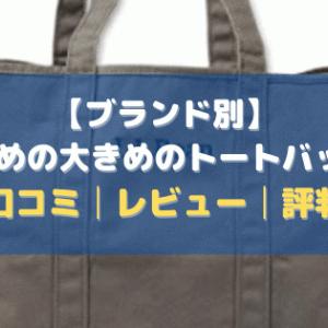 【ブランド別】おすすめの大きめのトートバッグ7選【口コミ│レビュー│評判】
