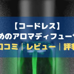 【コードレス】おすすめのアロマディフューザー7選【口コミ│レビュー│評判】