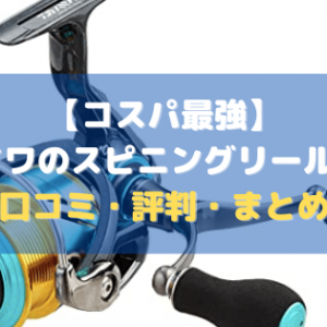 【コスパ最強】ダイワのスピニングリール7選【口コミ・評判・まとめ】