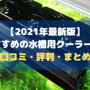 【2021年最新版】おすすめの水槽用クーラー5選【口コミ・評判・まとめ】