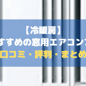 【冷暖房】おすすめの窓用エアコン7選【口コミ・評判・まとめ】