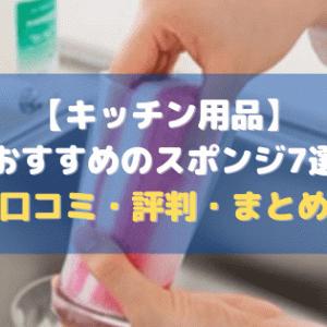 【キッチン用品】おすすめのスポンジ7選【口コミ│レビュー│評判】