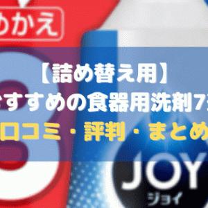 【詰め替え用】おすすめの食器用洗剤7選【口コミ│レビュー│評判】