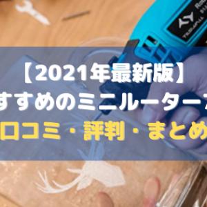 【2021年最新版】おすすめのミニルーター7選【口コミ・評判・まとめ】