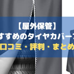【屋外保管】おすすめのタイヤカバー7選【口コミ・評判・まとめ】