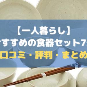 【一人暮らし】おすすめの食器セット7選【口コミ│レビュー│評判】