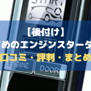 【後付け】おすすめのエンジンスターター7選【口コミ│レビュー│評判】