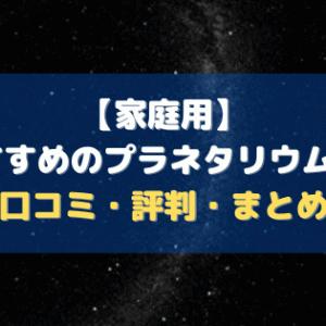 【家庭用】おすすめのプラネタリウム7選【口コミ│レビュー│評判】