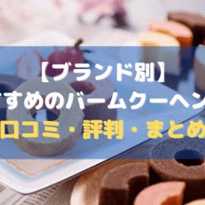 【ブランド別】おすすめのバームクーヘン7選【口コミ│レビュー│評判】