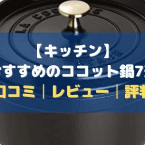 【キッチン】おすすめのココット鍋7選【口コミ│レビュー│評判】