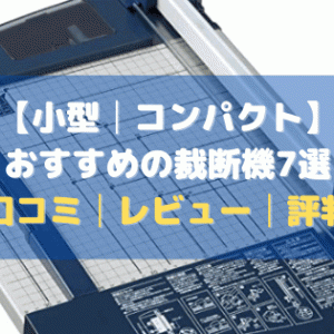 【小型│コンパクト】おすすめの裁断機7選【口コミ・評判・まとめ】
