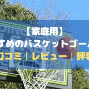 【家庭用】おすすめのバスケットゴール7選【口コミ・評判・まとめ】
