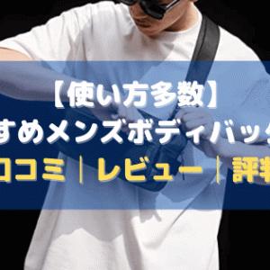 【使い方多数】おすすめメンズボディバッグ7選【口コミ・評判・まとめ】