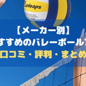【メーカー別】おすすめのバレーボール7選【口コミ・評判・まとめ】