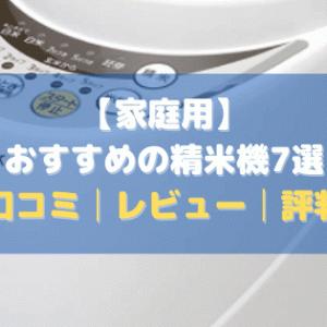 【家庭用】おすすめの精米機7選【口コミ│レビュー│評判】