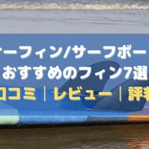 【サーフィン/サーフボード】おすすめのフィン7選【口コミ・評判・まとめ】