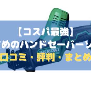 【コスパ最強】おすすめのハンドセーバーソー7選【口コミ・評判・まとめ】