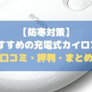 【防寒対策】おすすめの充電式カイロ7選【口コミ・レビュー・評判】
