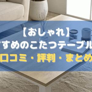 【おしゃれ】おすすめのこたつテーブル7選【口コミ・評判・まとめ】