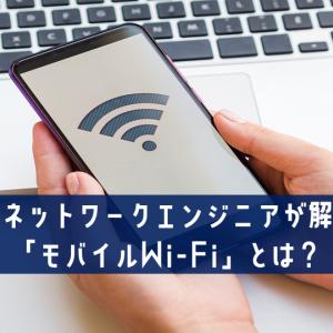 モバイルWi-Fiとは?現役ネットワークエンジニアが解説!