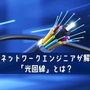 光回線ってなんだ?現役ネットワークエンジニアが解説!