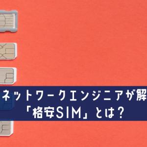 格安SIMってなんだ?現役ネットワークエンジニアが解説!