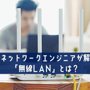 無線LANとは何なのか?現役ネットワークエンジニアが解説!