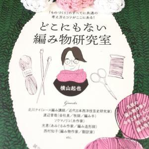 ☆ワクチン2回目と編み物本☆