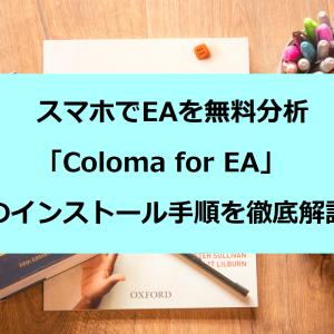 スマホでEAを無料分析【Coloma for EA】のインストール手順を徹底解説!