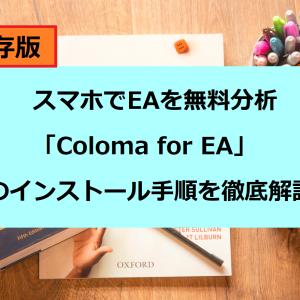 スマホでEAを無料分析!Coloma for EAを徹底解説【MT4】