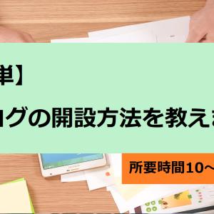 【簡単】副業ブログの開設方法を教えます(所要時間10~20分)