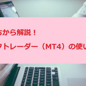 メタトレーダー(MT4)の使い方!ダウンロード方法もいちから解説します。