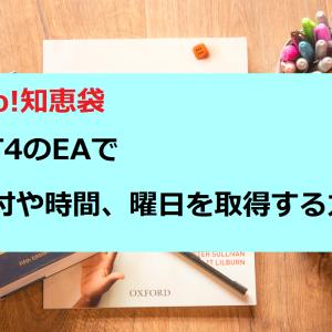 自作したEAで日付や時間、曜日を取得する方法【MT4】
