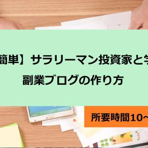 【超簡単】サラリーマン投資家と学ぶ副業ブログの作り方(所要時間10分)