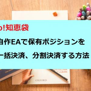 自作したEAで保有ポジションを全決済、分割決済する方法【MT4】