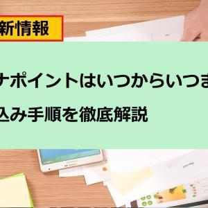 【7/2最新】マイナポイントとは?スマホやパソコンでの申し込み手順を徹底解説!