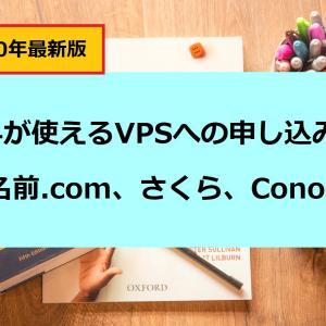 MT4が使えるVPSへの申し込み手順【お名前ドットコム、さくら、ConoHa】
