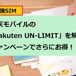 楽天モバイルの「Rakuten UN-LIMIT」を解説。キャンペーンでさらにお得!