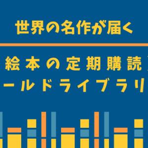 【月額1,000円で毎月絵本が届く】ワールドライブラリーって知ってる?