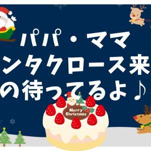 【日常】クリスマスプレゼント トイザらスのオンラインショップなら発送間に合う?