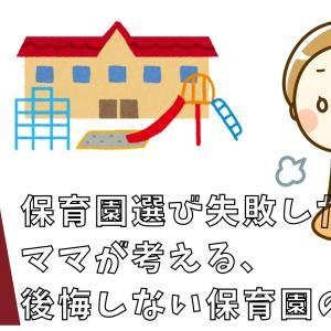 【教育】保育園選び失敗したママが考える、後悔しない保育園の選び方